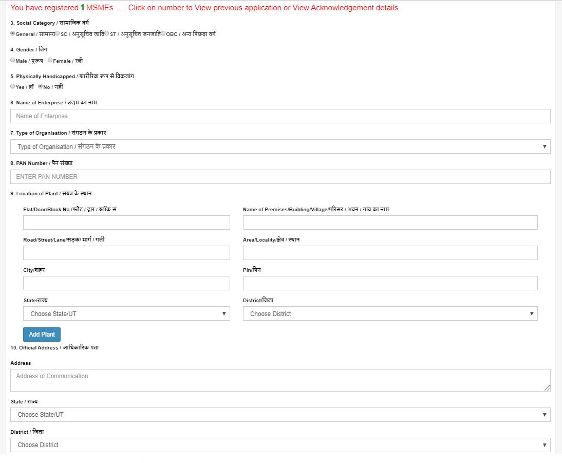 msme registration form-1