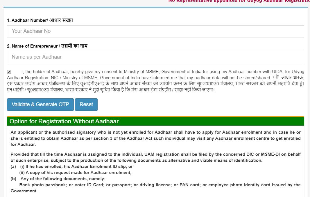 msme registration step 1