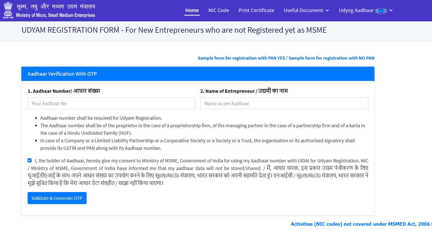 Udyog Aadhaar Registration Form